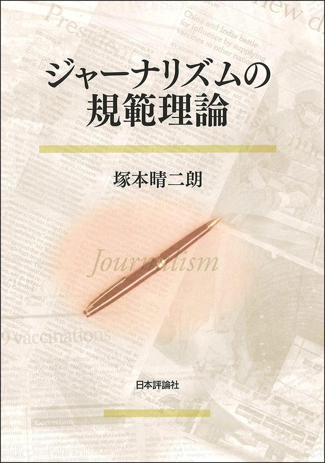『ジャーナリズムの規範理論(日本大学法学部叢書第44巻)』