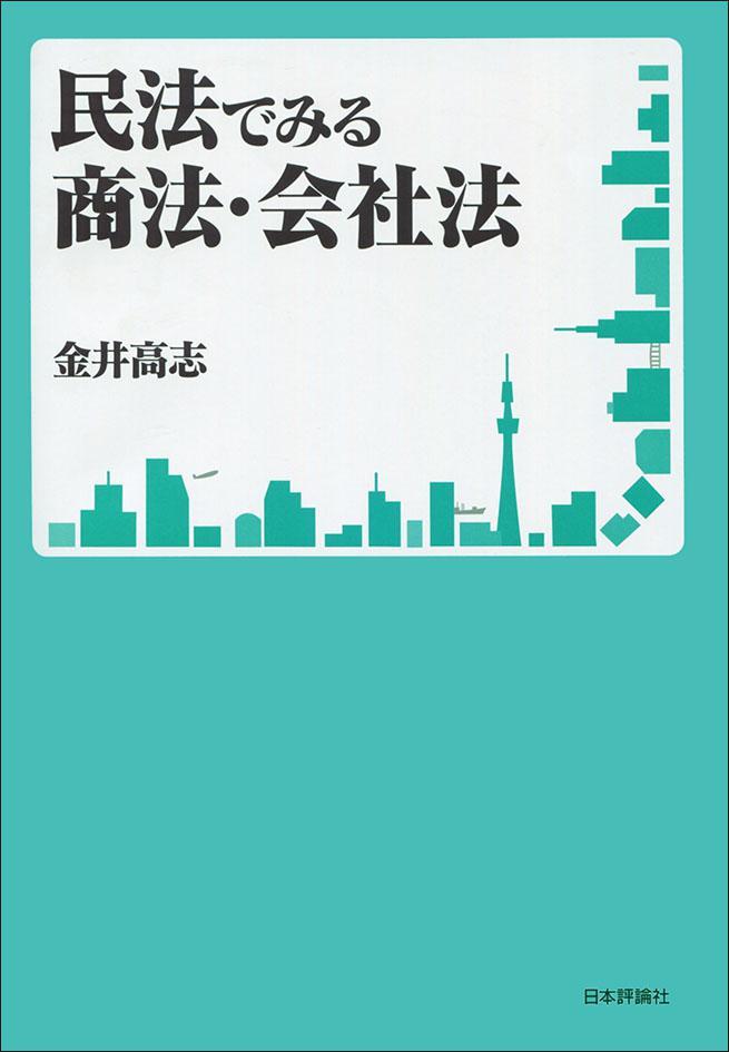 民法でみる商法・会社法|日本評...