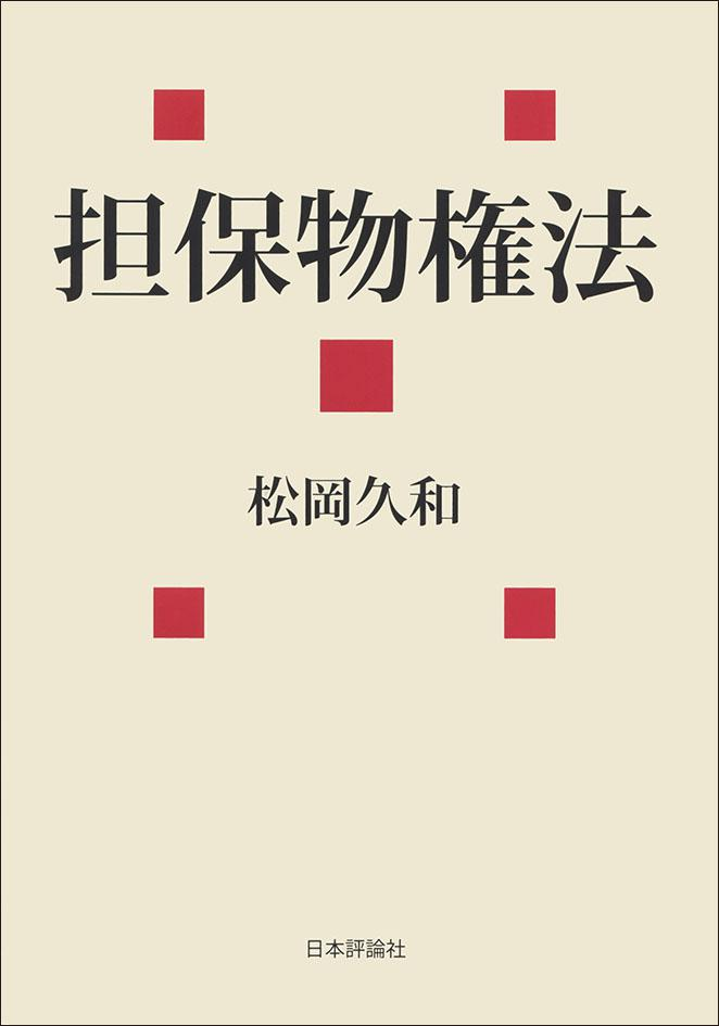 担保物権法|日本評論社