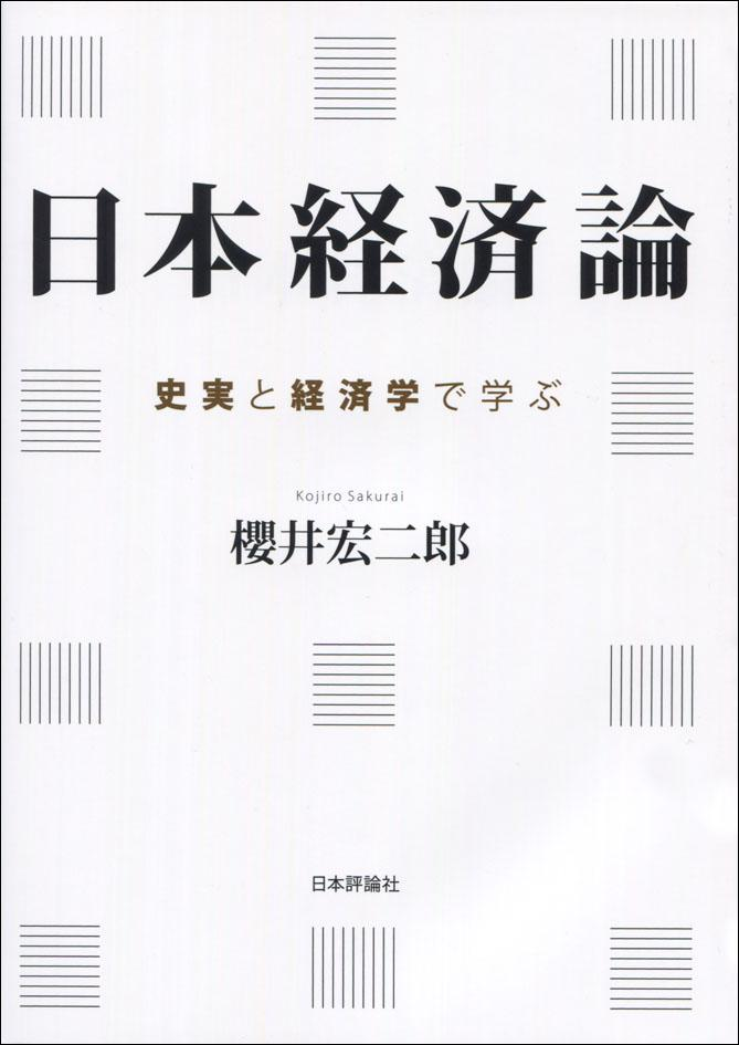 書籍詳細:日本経済論トップページ書籍雑誌デジタルコンテンツ