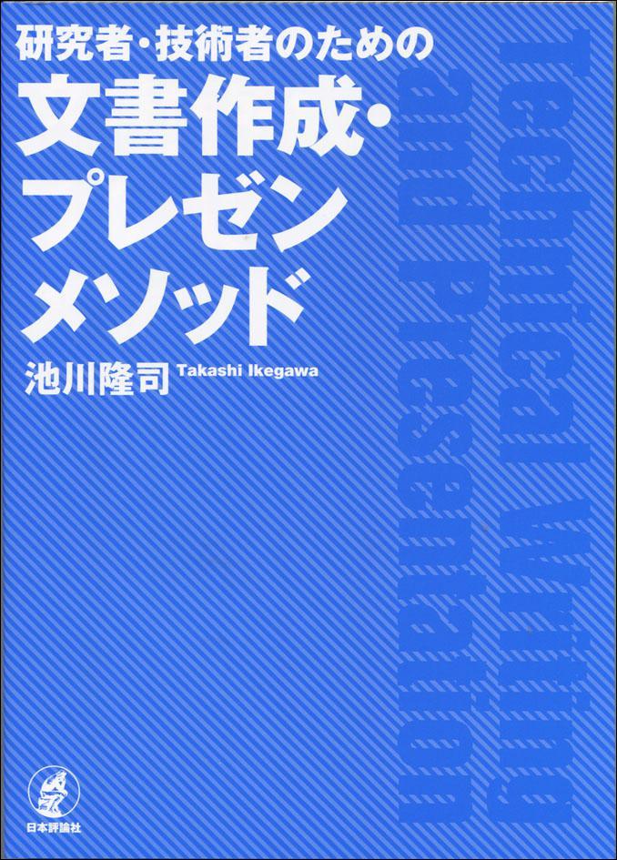 研究者・技術者のための文書作成・プレゼンメソッド|日本評論社