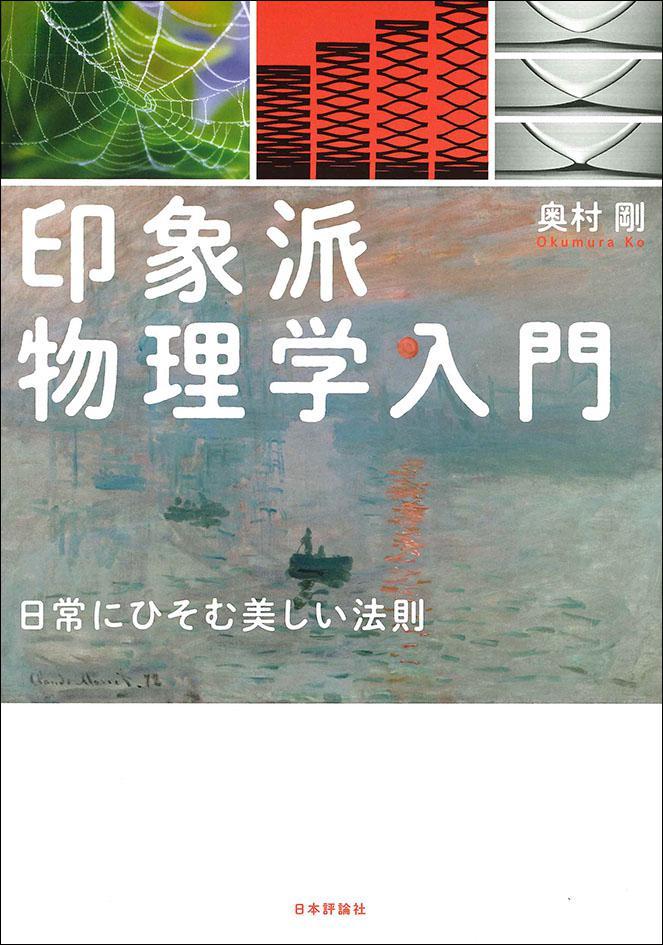 印象派物理学入門|日本評論社