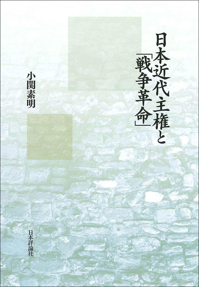 日本近代主権と「戦争革命」