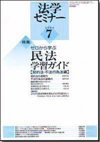 『法セミ7月号』書影