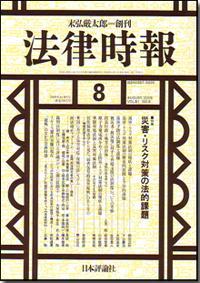 『法律時報8月号』書影