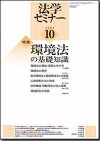 『法学セミナー10月号』書影