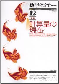 『数学セミナー12月号』書影