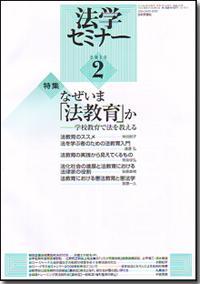 『法学セミナー2月号』書影