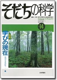 そだちの科学|日本評論社