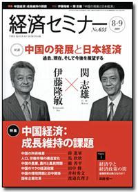 『経済セミナー8・9月号』書影