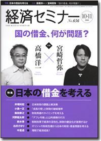 『経済セミナー4・5月号』書影