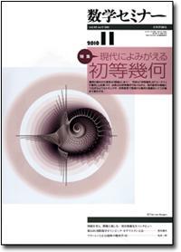 『数学セミナー11月号』書影