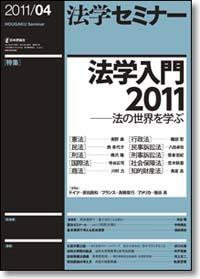 『法学セミナー4月号』書影