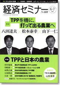 『経済セミナー6・7月号』書影