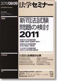 『法学セミナー8・9月号』書影