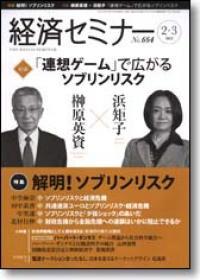『経済セミナー10・11月号』書影