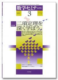 『数学セミナー3月号』書影