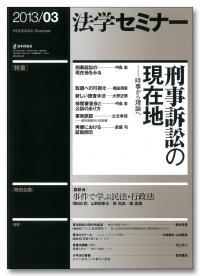 『法学セミナー3月号』書影