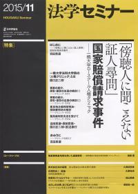 『法学セミナー11月号』書影