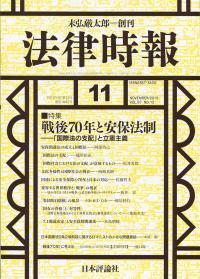 『法律時報11月号』書影