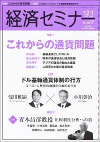 『経済セミナー12・1月号』書影