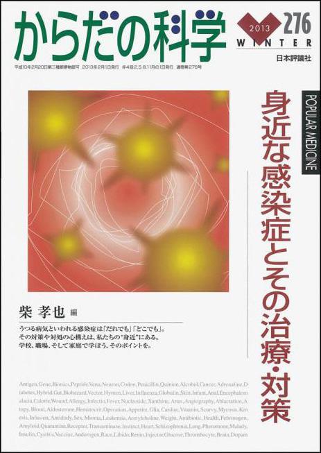 『からだの科学 2013年冬号』(276号)