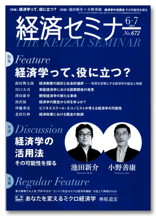 雑誌詳細:経済セミナー 2013年6・7月号トップページ書籍雑誌デジタルコンテンツ