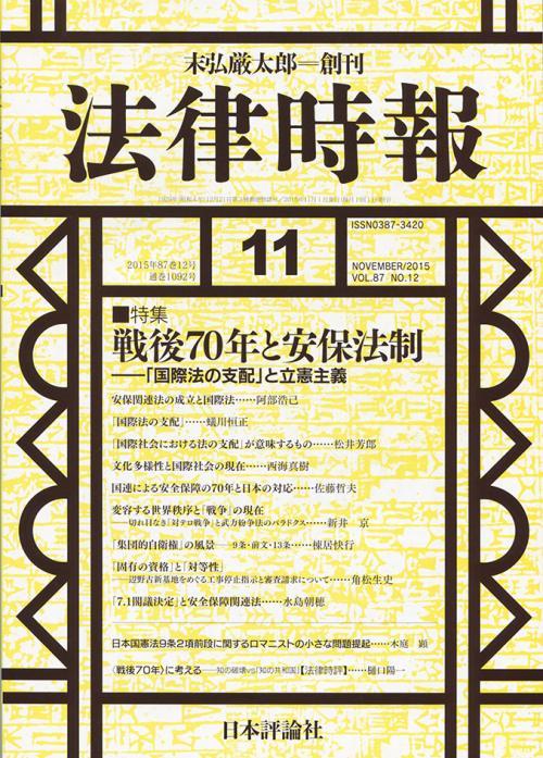 法律時報 87巻12号 46-52頁