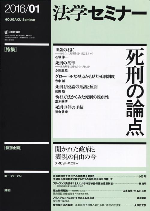 法学セミナー2016年1月号|日本評論社