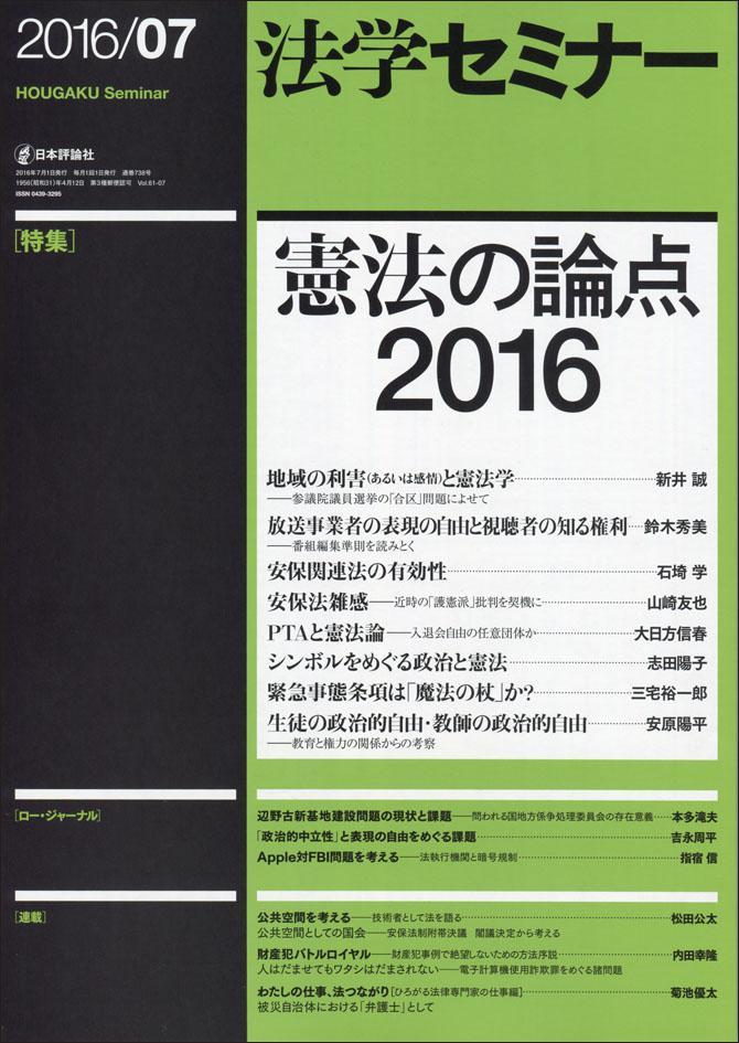 『法学セミナー』2016年7月号書影