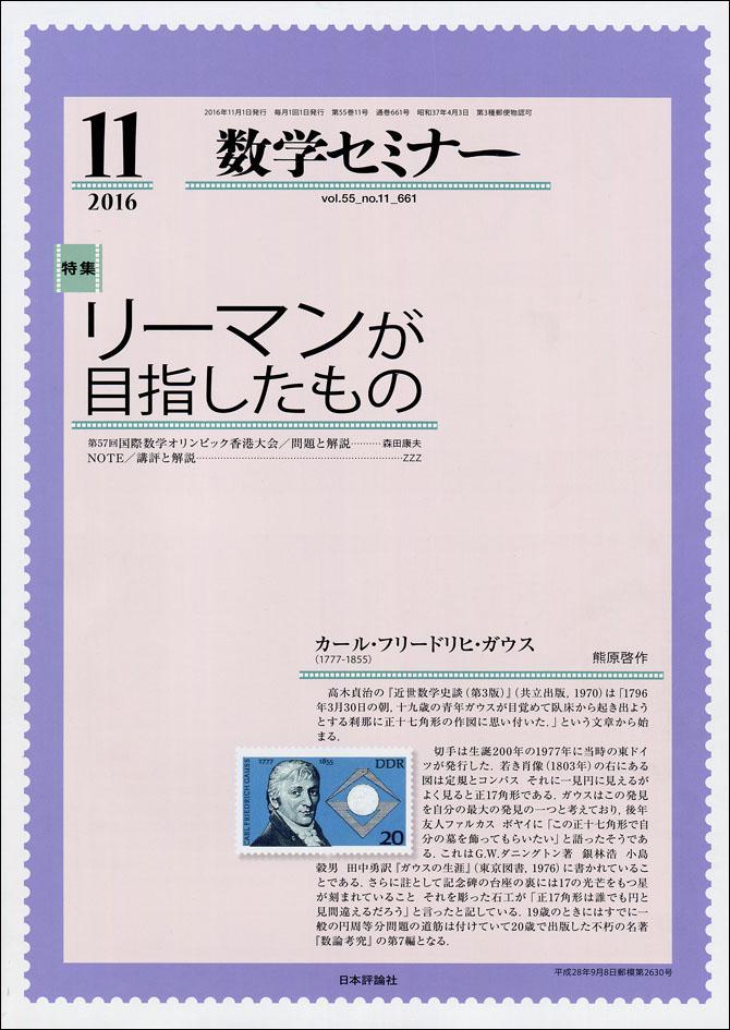 数学セミナー2016年11月号 日本評論社
