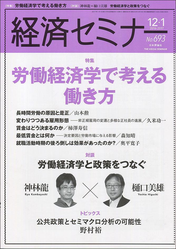 経済セミナー12-1月号書影