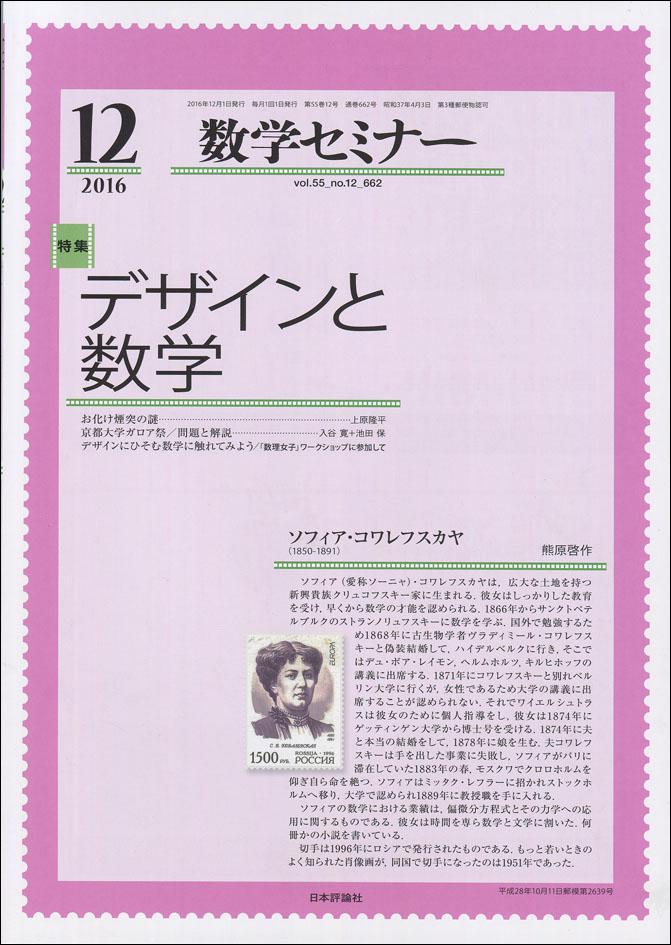 [Magazine]数学セミナー
