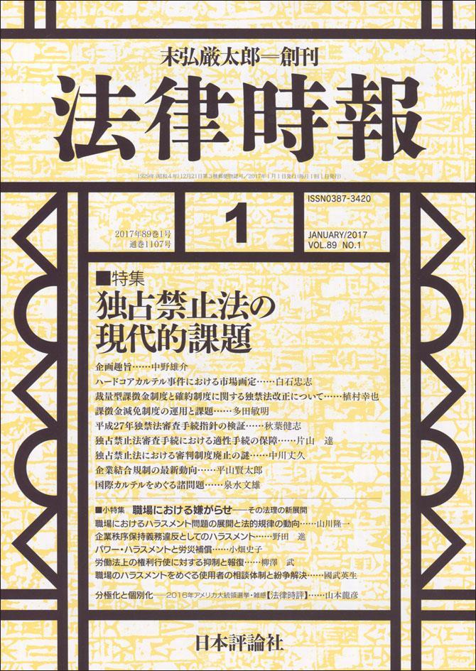 『法律時報(2017年1月号)』書影