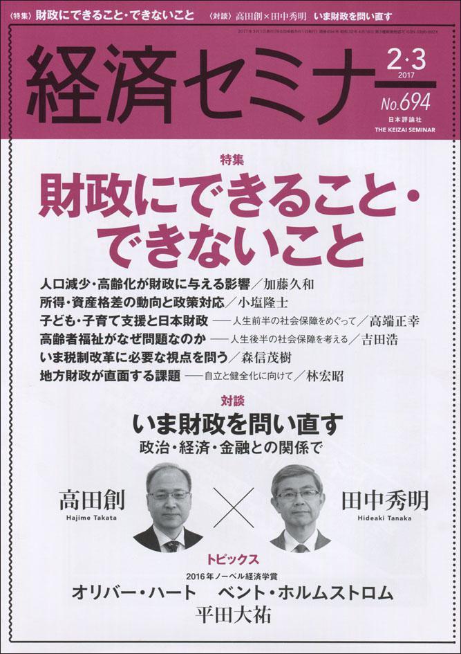 『経済セミナー』2017年2・3月号書影