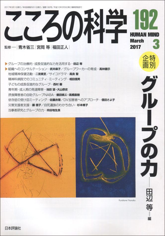 『こころの科学』192号書影