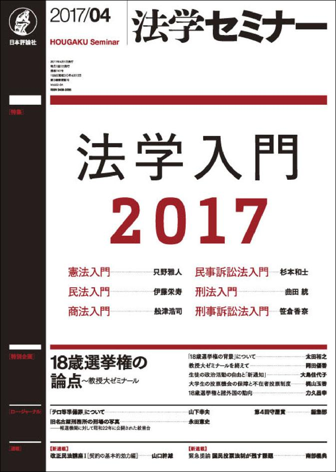 『法学セミナー』2017年4月号書影