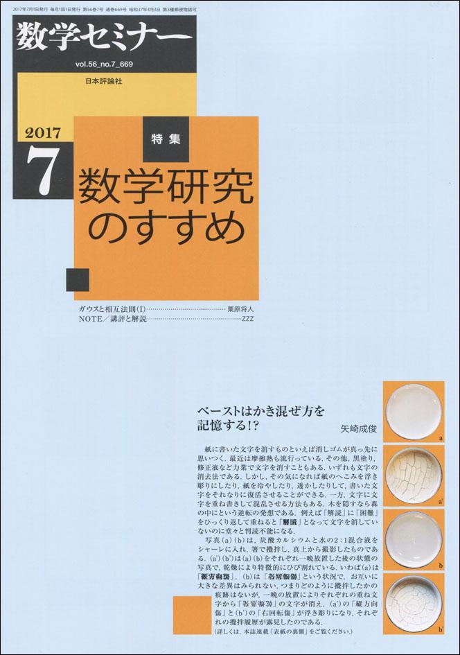 『数学セミナー』7月号書影