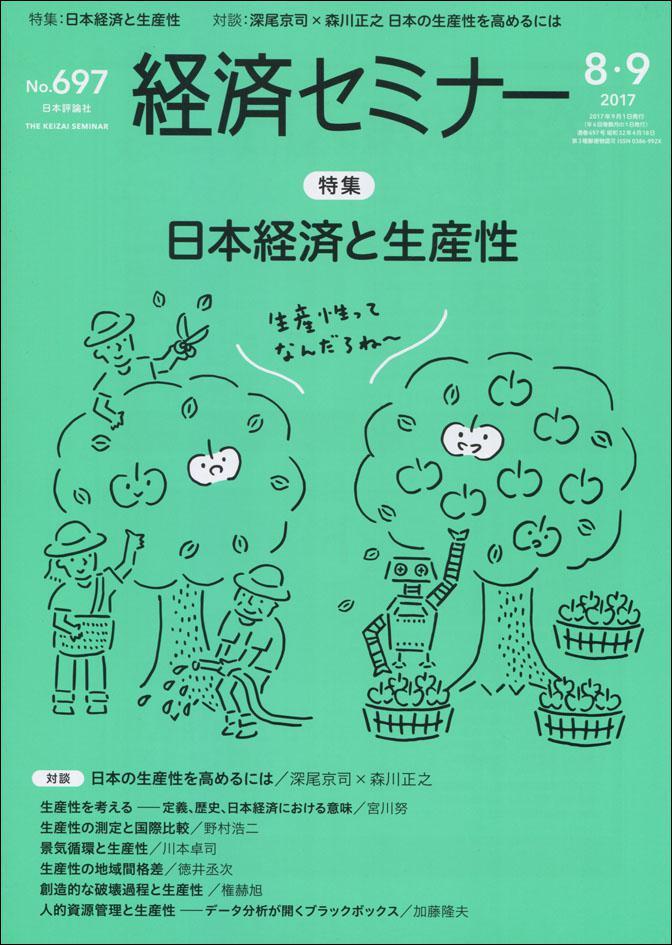 経済セミナー8・9月号書影