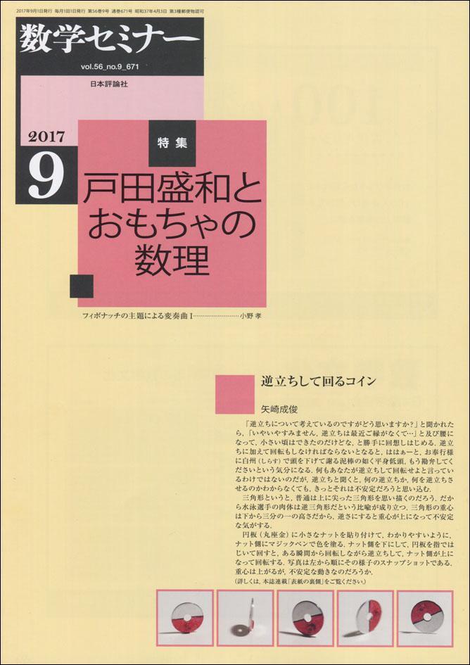 『数学セミナー』9月号書影