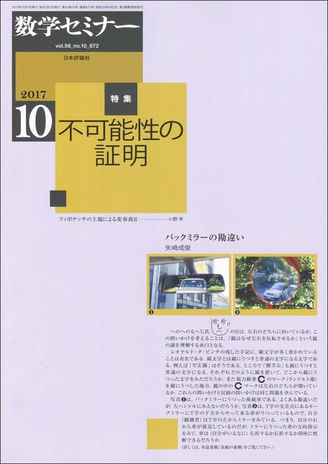 『数学セミナー』10月号書影