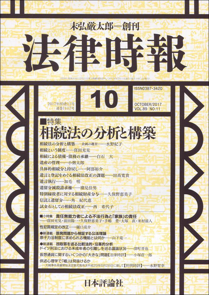 『法律時報10月号』書影