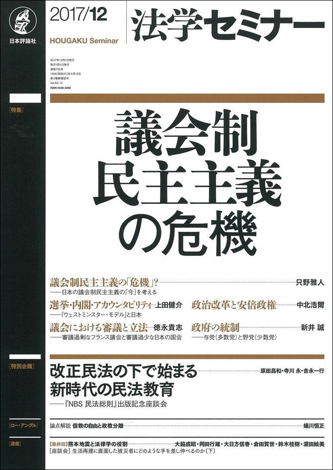 『法学セミナー』12月号書影