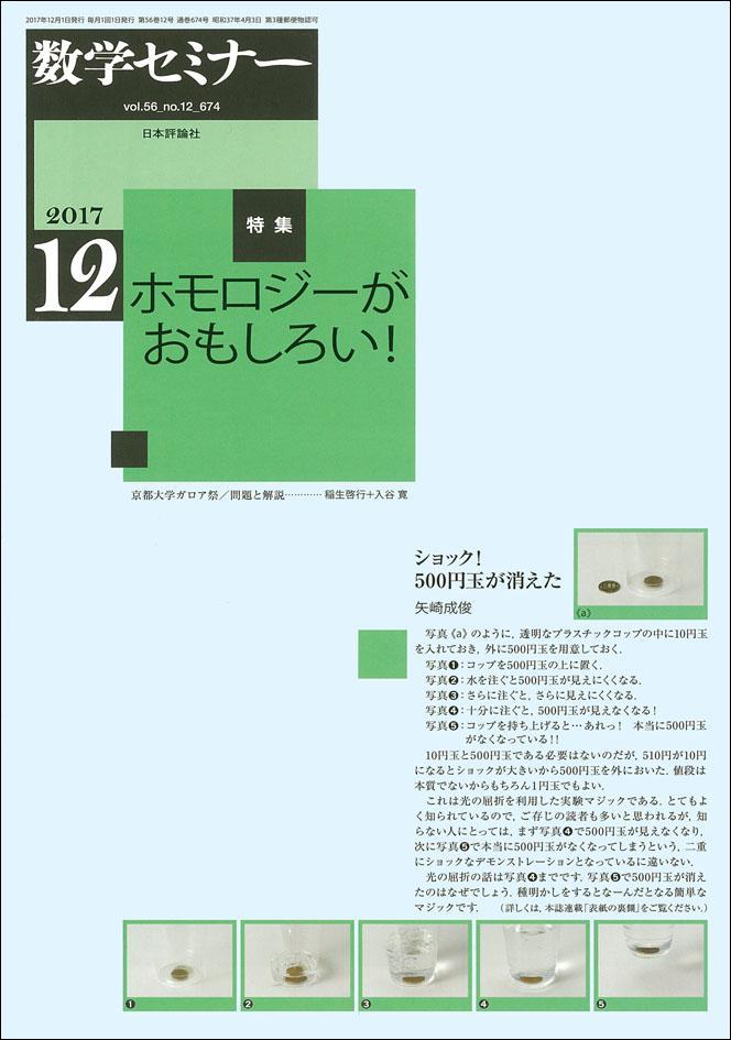 『数学セミナー』12月号書影