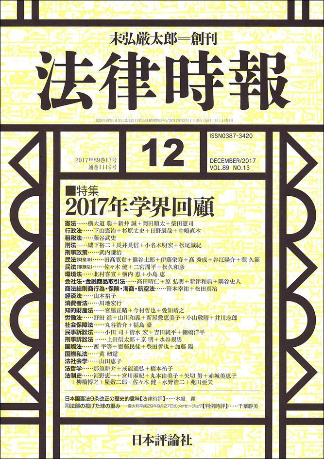 『法律時報12月号』書影