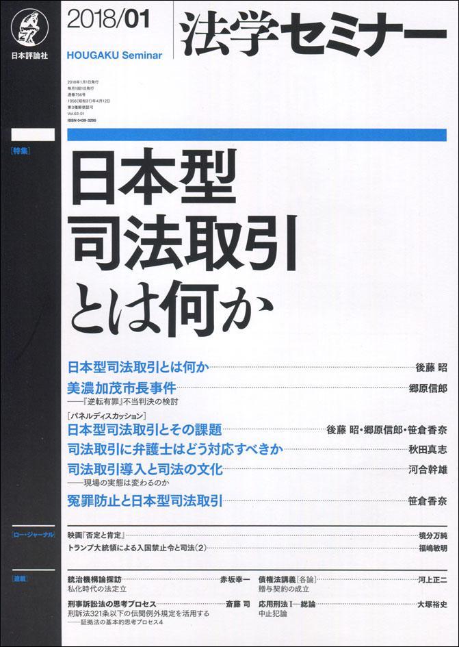 『法学セミナー』1月号書影