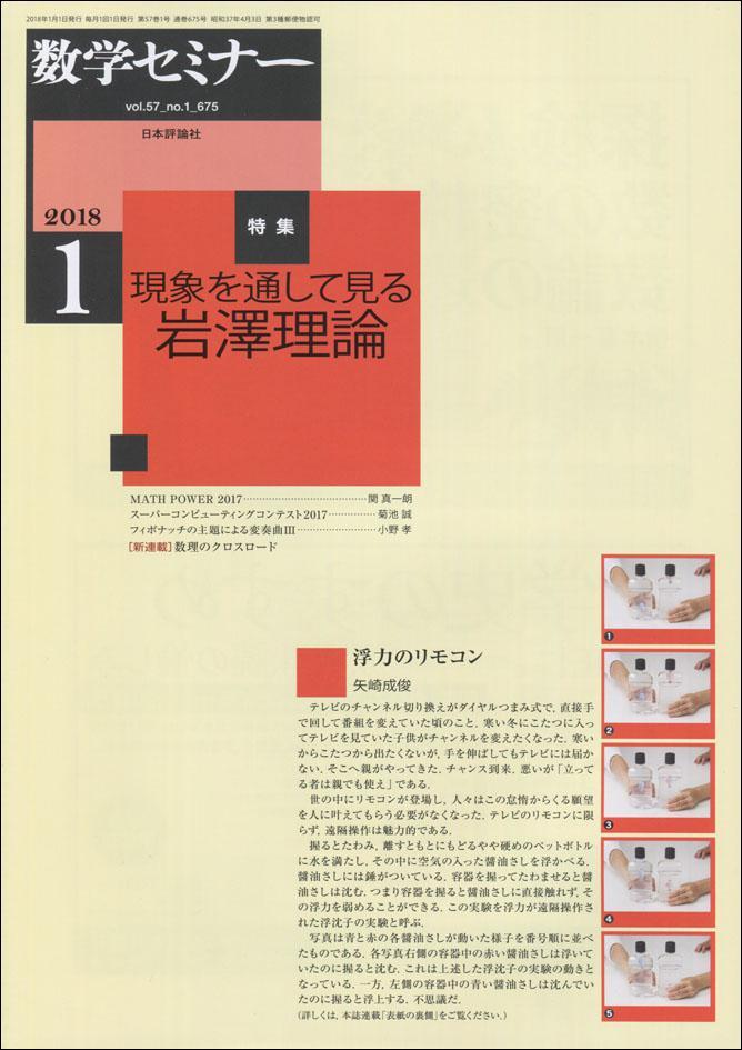 『数学セミナー』1月号書影