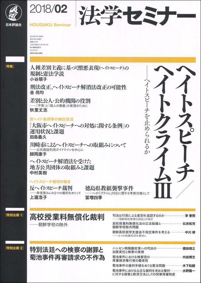 『法学セミナー』2月号書影