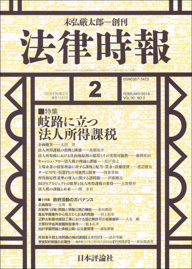 『法律時報2月号』書影