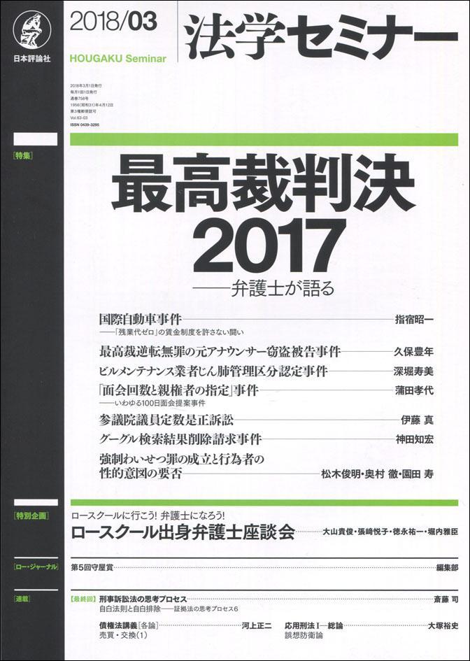 『法学セミナー』3月号書影
